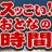 The profile image of OTONA_NO_JIKAN