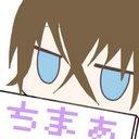 ちまぁ (@01chin_) Twitter