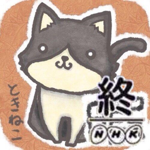 うしがらいい猫 Social Profile