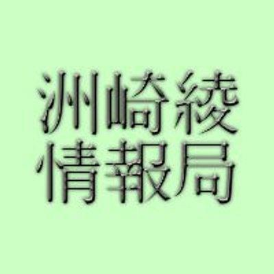 洲崎綾の画像 p1_17