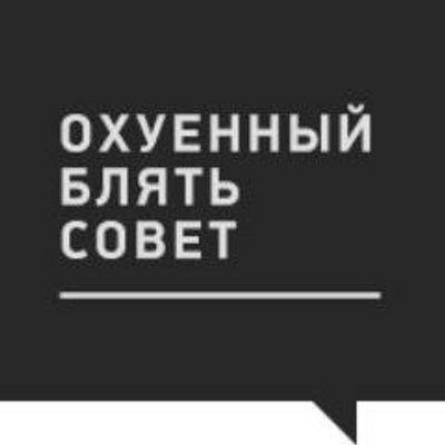 ohuenniy-blyad-sovet