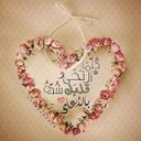 ♡ جنآن آلخلد ♡ (@004Maqam) Twitter