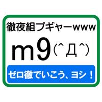 毒男@大阪の東寄り | Social Profile