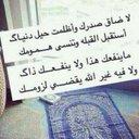 صّـمًتٌـيِ حًکْآيِهّ (@00a2ab8e64df4a6) Twitter