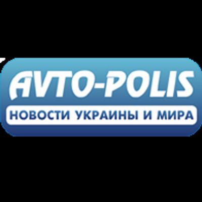 Avto-Polis (@avto_polis)