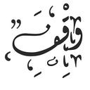 وقف للمسلمين ♡