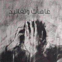 @3ahatWtakalid