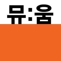 예술을 담는 창, 뮤움 Social Profile