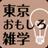 zatugaku_tokyo