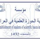 مؤسسة الحوزة العلمية (@006947711642285) Twitter