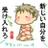 isazel_san