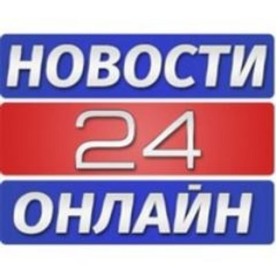 новости24.онлайн (@novosti24online)