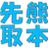 kuma_sakidori