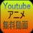 Youtubeアニメ無料動画