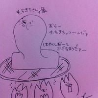 もちきち@MDS   Social Profile