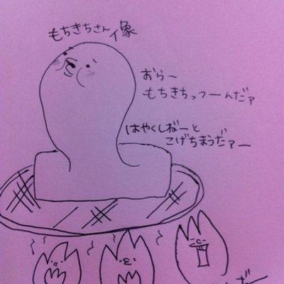 もちきち@MDS | Social Profile