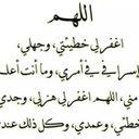 سبحان الله وبحمده (@010Eamo) Twitter