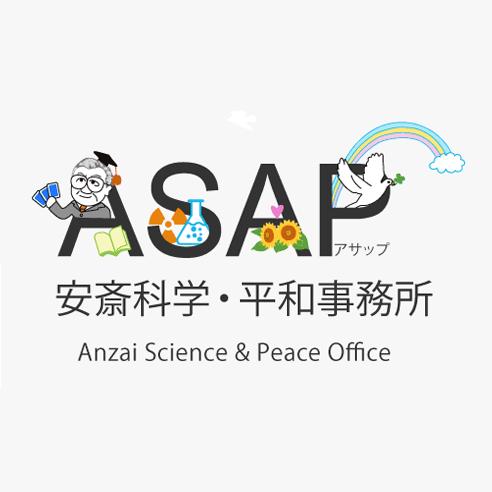 安斎育郎 /安斎科学・平和事務所