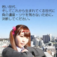 脱原発taーume | Social Profile