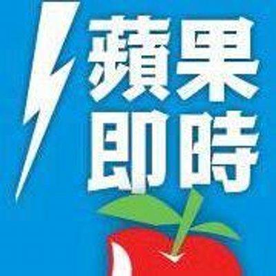 台灣蘋果日報即時新聞