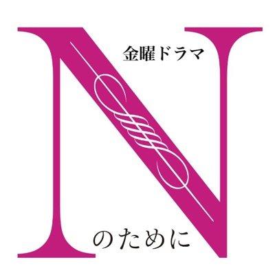 Nのためにの画像 p1_12