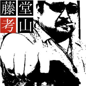 藤堂考山 Social Profile
