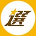 【公式】応援に感謝☆素敵な選TAXI (@sentaxi8)