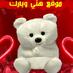 موقع هني وبارك's Twitter Profile Picture