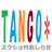 The profile image of tango_21st_auto