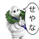 ヘ(゜ο°;)ノ (@001_nabe) Twitter