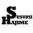 susumi_hajime