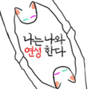 썰푸는 흰짐승 (@00_white) Twitter