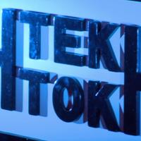 TekTokNL