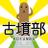 kofun_bu