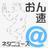 onsoku_news