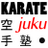 karatejuku