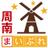 shunan_mypl