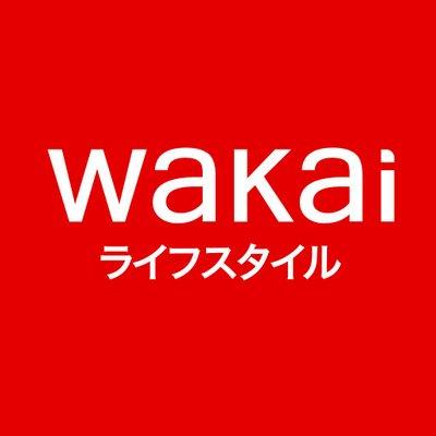Wakai ライフスタイル