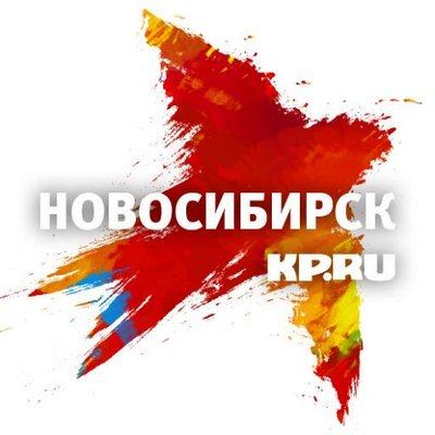 KP.RU Новосибирск (@onlinenskkpru)
