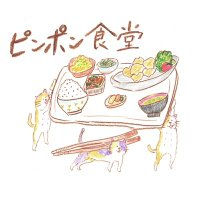 野菜ごはんの無添加・自然食ピンポン食堂 | Social Profile