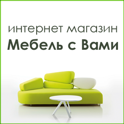 Как открыть интернет магазин мебели
