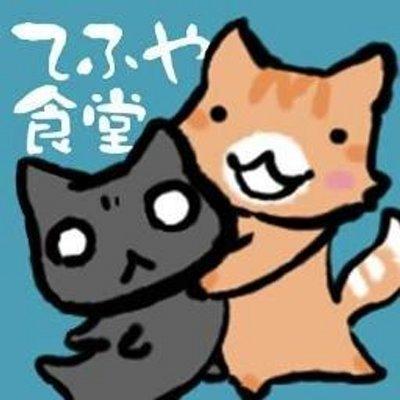 てふや食堂@土曜東2 A39b | Social Profile