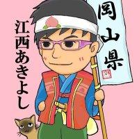 江西あきよし | Social Profile