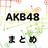 akb48_333