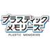 TVアニメ「プラスティック・メモリーズ」 (@pla_memo)