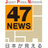 The profile image of 47news