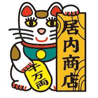 ゴフクヤサン・ドットコム 居内商店 Social Profile