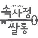 jtbc속사정쌀롱_쌀롱통신