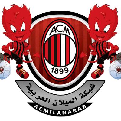 شبكة ميلان العربية