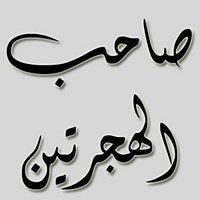 Saahibul Hijratain   Social Profile